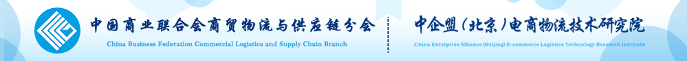 中国电子商务与物流网
